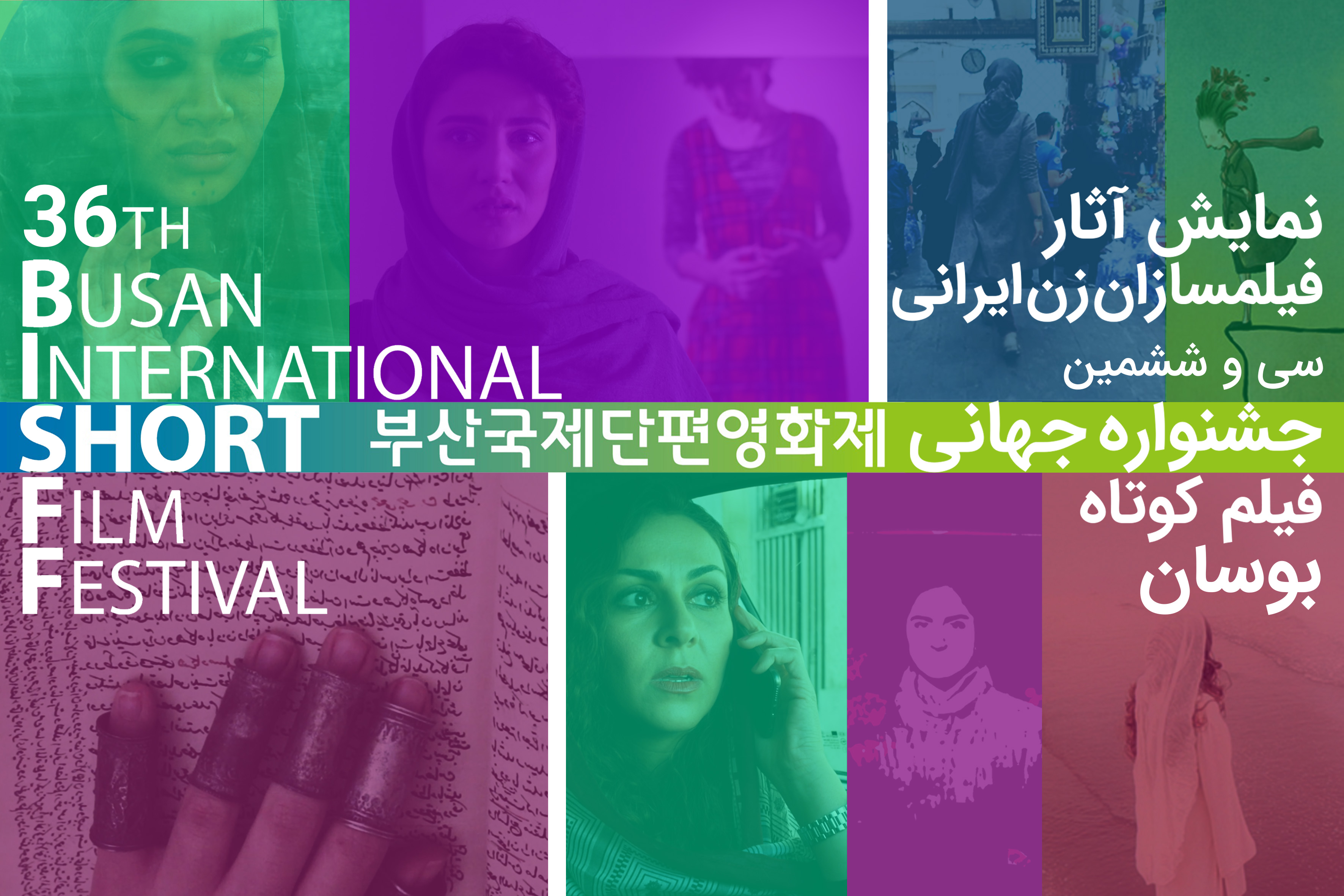 Iranian Women Filmmakers and their active participation in the cinema industry