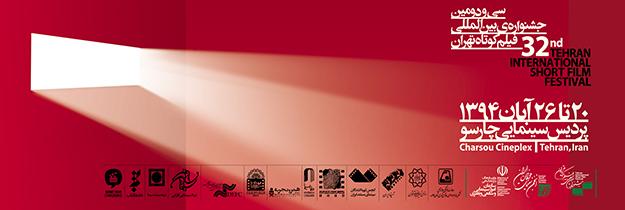 پیشنهادهایی برای سی و دومین جشنواره بینالمللی فیلم کوتاه تهران