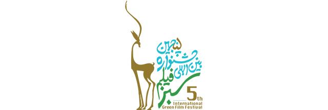 پنجمین دوره جشنواره بینالمللی فیلم سبز ایران
