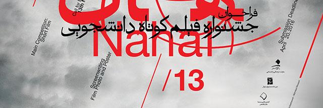 فراخوان سیزدهمین جشنواره فیلم کوتاه «نهال» منتشر شد