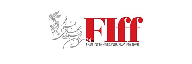 اسامی فیلمهای کوتاه جشنواره جهانی جهانی فیلم فجر اعلام شد
