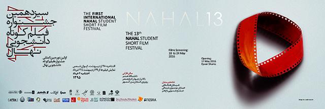 اسامی فیلمهای برگزیده سیزدهمین جشنواره نهال اعلام شد