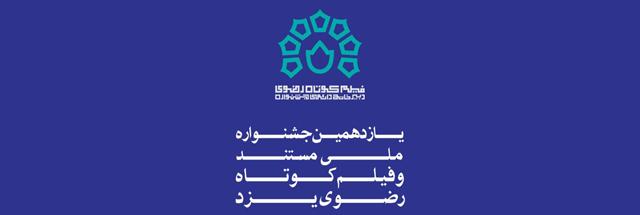 فراخوان یازدهمین جشنواره ملی فیلم کوتاه مستند و داستانی رضوی