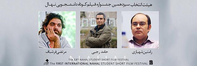هیات انتخاب جشنواره نهال معرفی شد