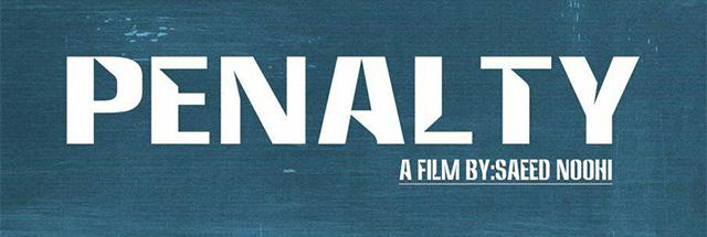 نمایش فیلم کوتاه «پنالتی» در آفریقای جنوبی