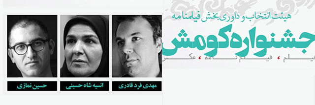 معرفی هیئت انتخاب و داوری بخش فیلمنامه جشنواره کومش