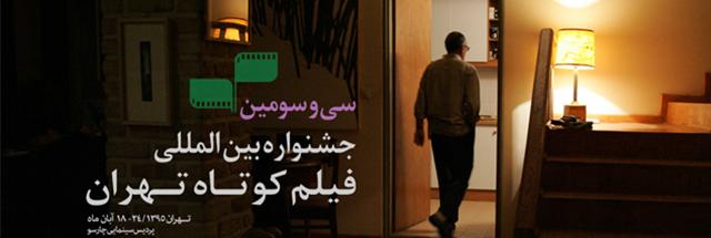 انیمیشنهای راهیافته به بخش ملی سی و سومین جشنواره فیلم کوتاه تهران معرفی شدند