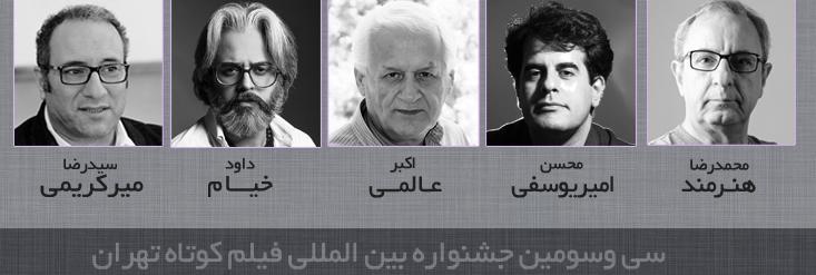 معرفی داوران بخش ملی جشنواره فیلم کوتاه تهران