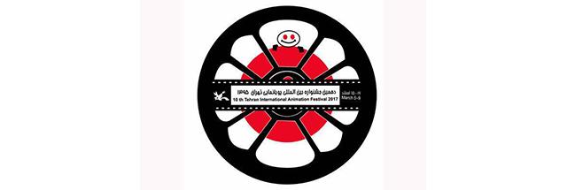 هیات انتخاب دهمین جشنواره پویانمایی تهران معرفی شدند