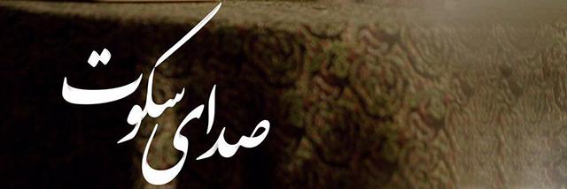 پوستر فیلم کوتاه «صدای سکوت» رونمایی شد