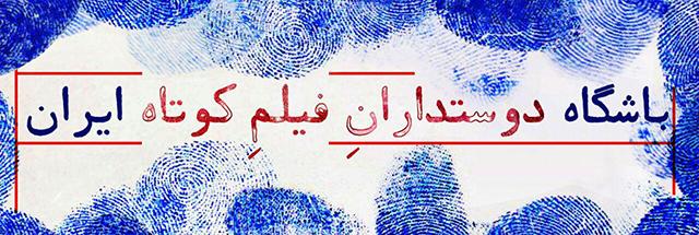 باشگاه دوستداران فیلم کوتاه ایران