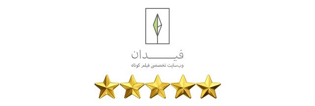 فراخوان جذب نویسنده و منتقد فیلم کوتاه