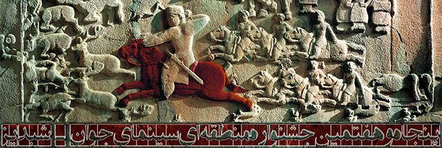 پوستر پنجاه و هفتمین جشنواره منطقهای سینمای جوان، شبدیز رونمایی شد