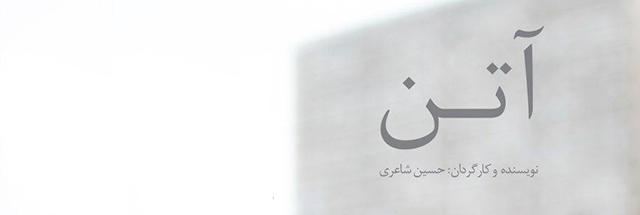 تیزر و پوستر فیلم کوتاه «آتن» رونمایی شد