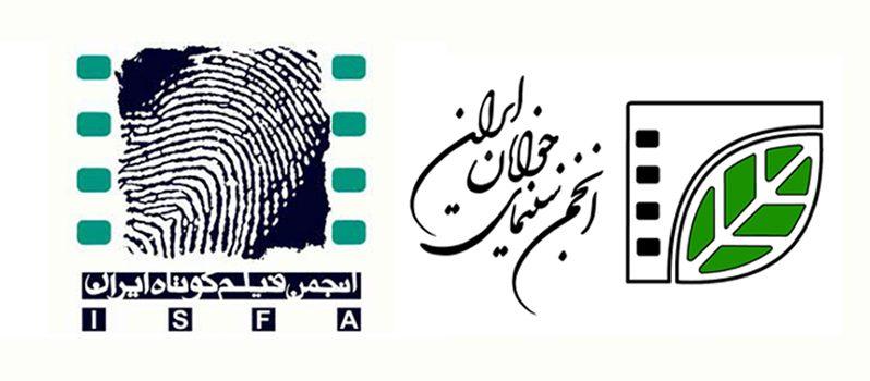 انجمن سینمای جوانان ایران از ایسفا به دلیل تلاشهایش برای بازگشت سیمرغ فیلم کوتاه تقدیر کرد