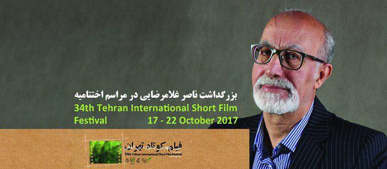 جزییات اختتامیه جشنواره فیلم کوتاه اعلام شد - تجلیل از ناصر غلامرضایی