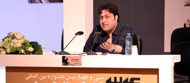 سعید عقیقی در نشست تخصصی سی و چهارمین جشنواره سندرومهایی که به فیلم کوتاه آسیب میزند
