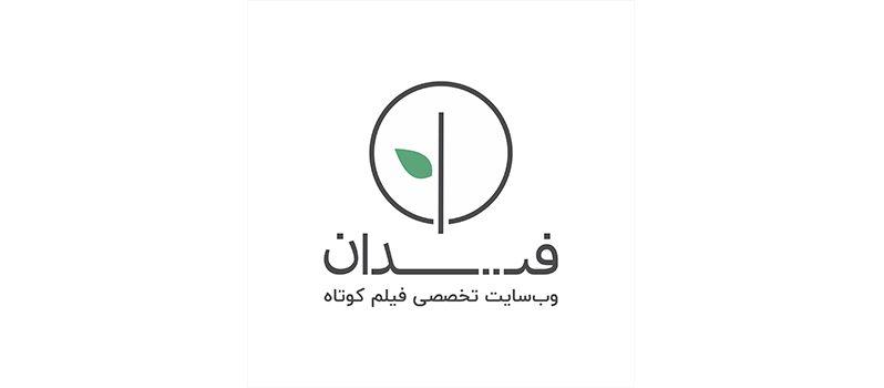 پیشنهادهای فیدان برای سی و چهارمین جشنواره بینالمللی فیلم کوتاه تهران