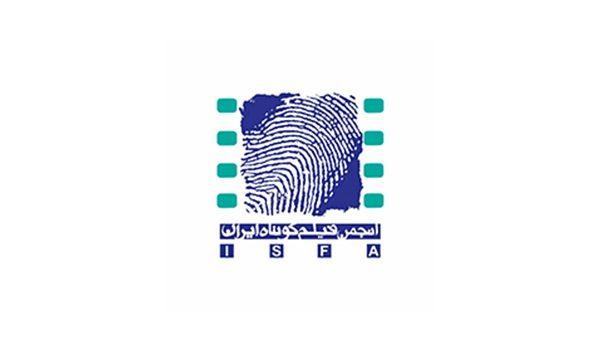 انجمن صنفی فیلم کوتاه ایران ایسفا