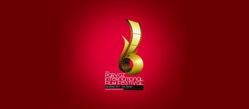 سومین جشنواره بینالمللی فیلم پرواز