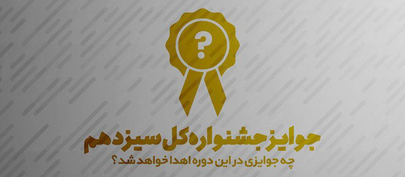 جوایز سیزدهمین جشنواره فیلم کوتاه کل گراش در دوازده بخش اهدا می شود