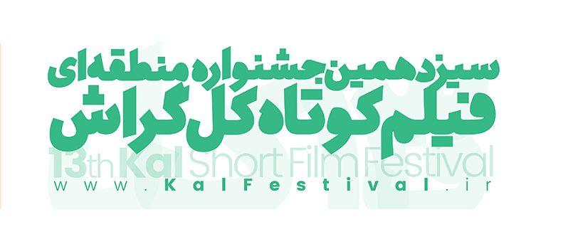 سیزدهمین دوره جشنواره منطقهای فیلم کوتاه کل گراش