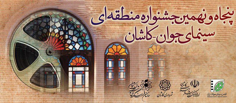 پنجاه و نهمین جشنواره منطقهای سینما جوان - کاشان