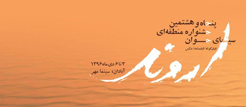 پوستر پنجاه و هشتمین جشنواره منطقهای سینمای جوان - اروند رونمایی شد
