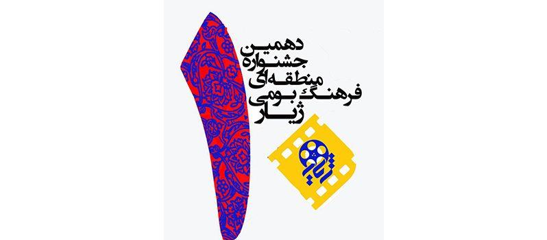 فراخوان دهمین جشنواره منطقهای فرهنگ بومی فیلم و عکس ژیار منتشر شد