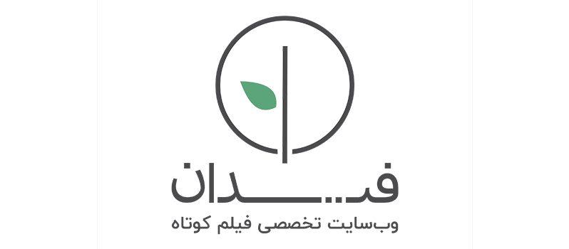 فیدان برگزار میکند نظرسنجی بهترین فیلمهای کوتاه سال از نگاه مخاطبان فیدان - اسامی 200 فیلم کوتاه