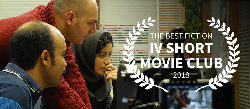 جایزه بهترین فیلم داستانی جشنواره Short Movie Club به «روتوش» رسید