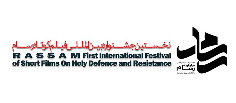 فراخوان جشنواره بینالمللی فیلم کوتاه دفاع مقدس «رسام»