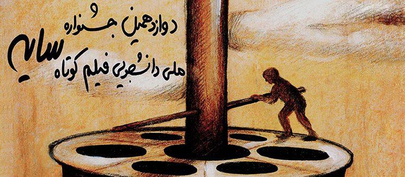 فراخوان دوازدهمین جشنواره ملی دانشجویی فیلم کوتاه سایه منتشر شد