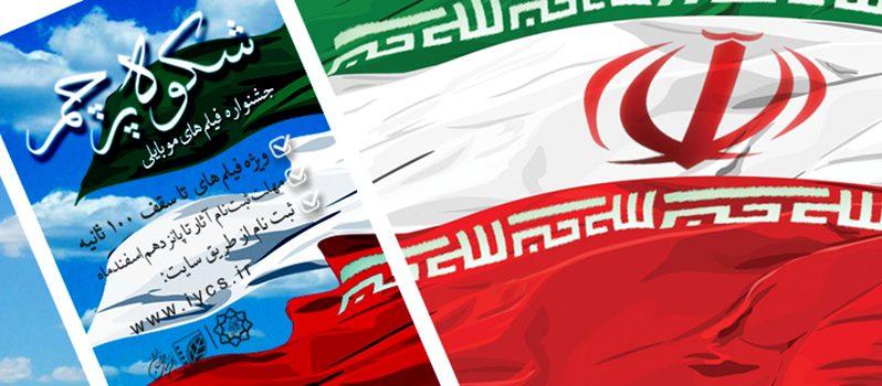 فراخوان نخستین جشنواره فیلمهای موبایلی شکوه پرچم منتشر شد