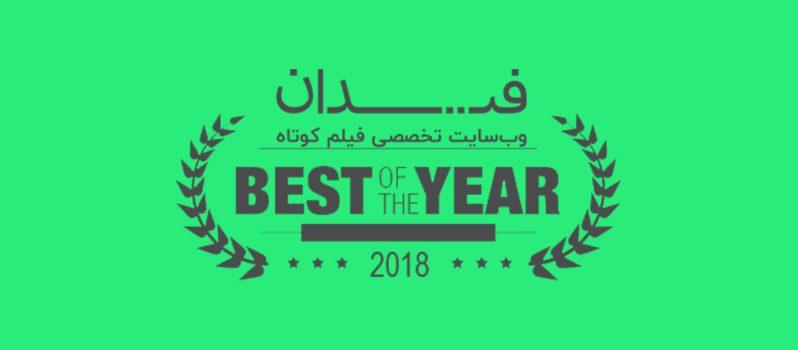 بهترین فیلمهای کوتاه سال 1396 به انتخاب تحریریه فیدان