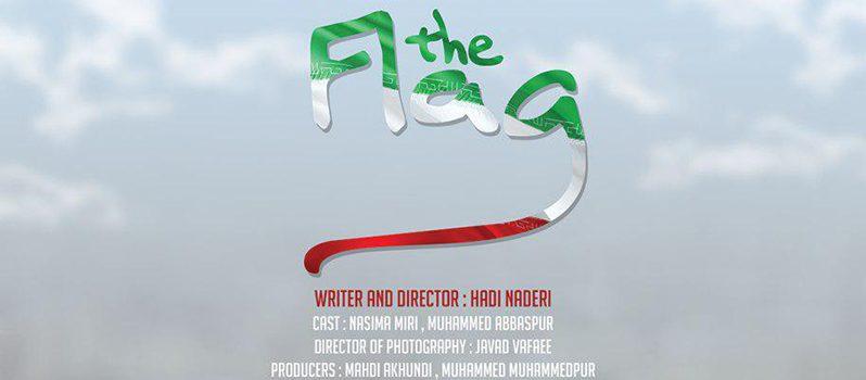 فیلم کوتاه «پرچم» آماده نمایش شد + رونمایی تیزر و پوستر