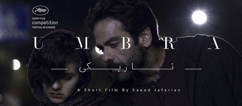 «تاریکی» به بخش مسابقه فیلم کوتاه جشنواره کن راه یافت