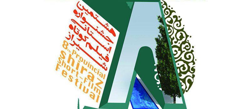 اسامی آثار راه یافته و هیات داوران جشنواره فیلم کوتاه شیراز اعلام شد