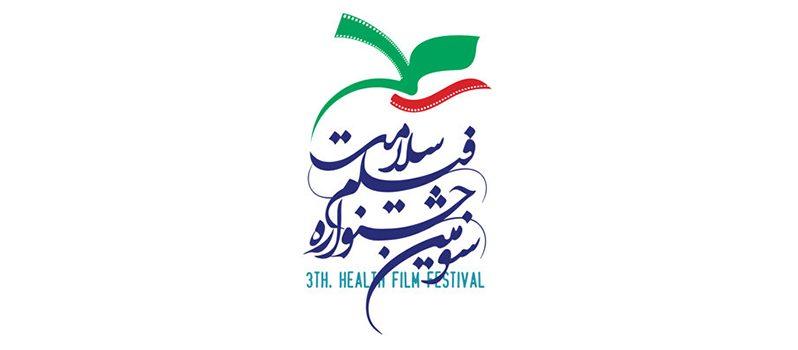 فراخوان سومین جشنواره فیلم «سلامت» منتشر شد