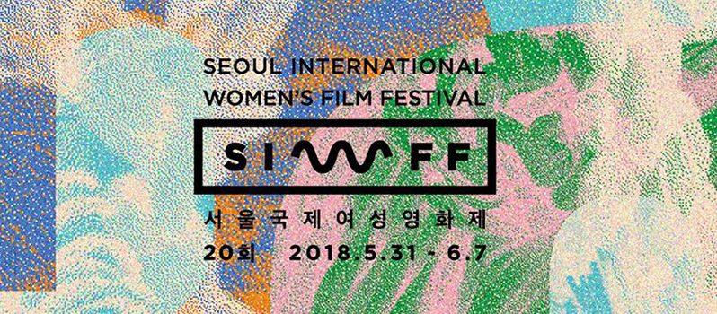 فیلم کوتاه «ترخیص» در بیستمین دوره جشنواره زنان سئول