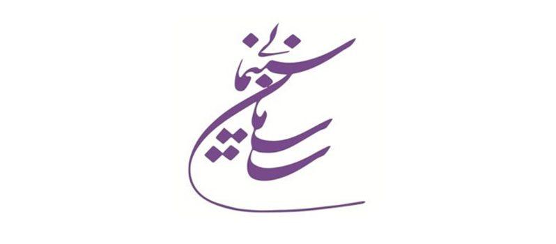 اعضای شورای سیاستگذاری جشنواره فیلم کوتاه تهران مشخص شدند