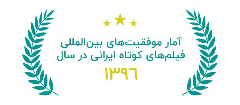 فیدان منتشر کرد آمار موفقیتهای بینالمللی فیلم کوتاه ایران در سال 1396