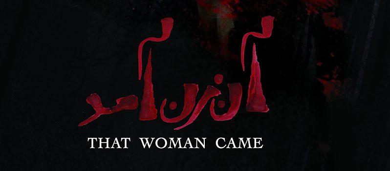 فیلم کوتاه «آن زن آمد» آماده نمایش شد + رونمایی از تیزر و پوستر