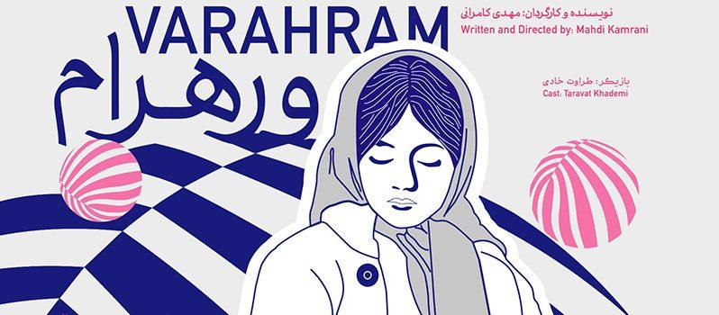 فیلم کوتاه «ورهرام» آماده نمایش شد + رونمایی از پوستر و تیزر