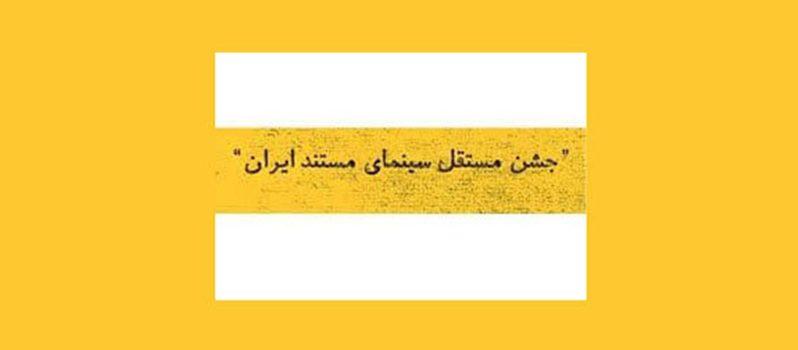فراخوان نهمین جشن مستقل سینمای مستند ایران منتشر شد