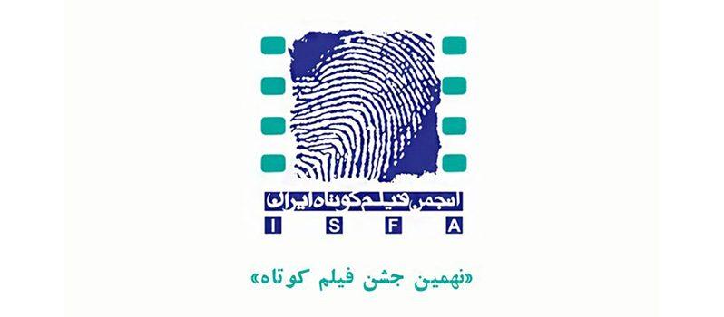 31 خردادماه آخرین مهلت ثبت نام در نهمین جشن فیلم کوتاه