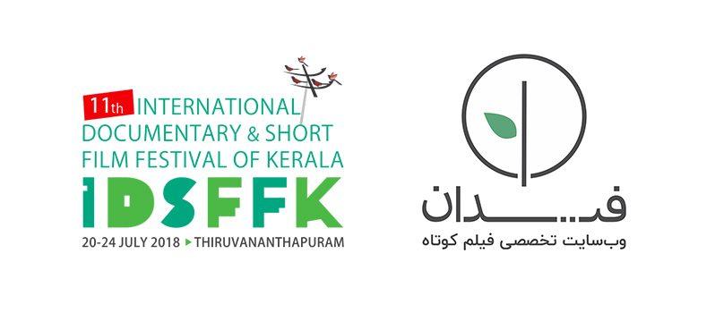 فیدان و جشنواره بینالمللی کرالای هند نمایش ویژه فیلمهای کوتاه ایرانی برگزار میکنند