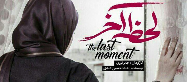 فیلم کوتاه «لحظه آخر» آماده نمایش شد + رونمایی از پوستر