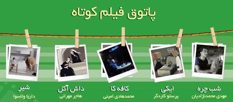 چهار فیلم کوتاه ایرانی و یک فیلم از روسیه در چهل و هفتمین جلسه پاتوق فیلم کوتاه