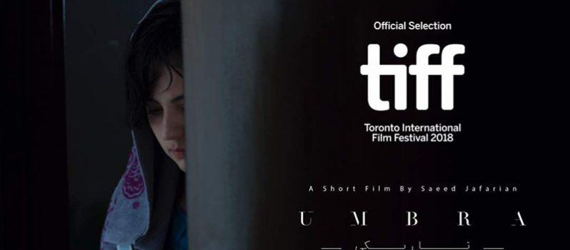 فیلم کوتاه «تاریکی» به بخش مسابقه تیف 2018 + افتخار بزرگی دیگر برای فیلم کوتاه ایران